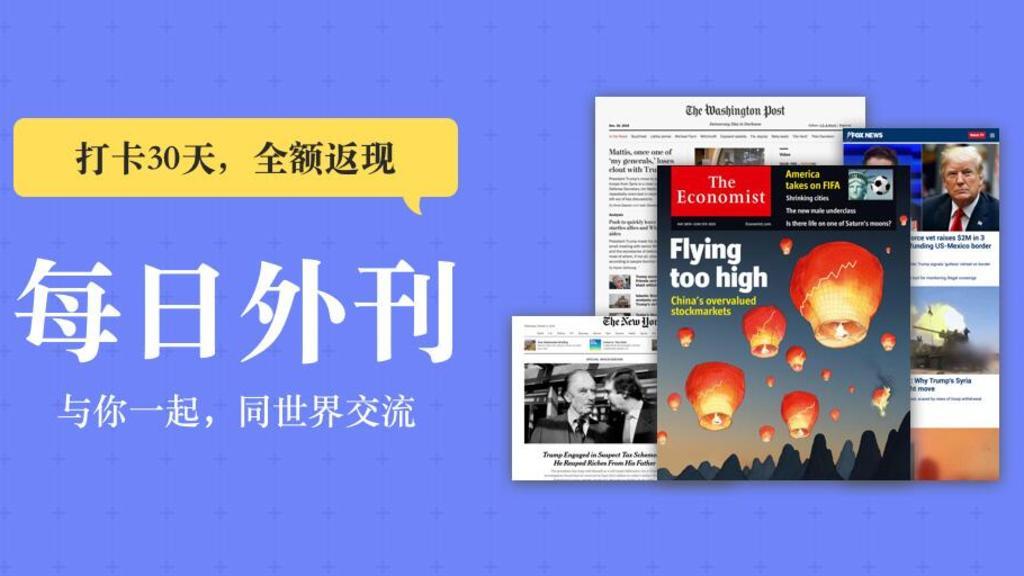 30天《每日外刊》免费读:每天20分钟,读完全额返现