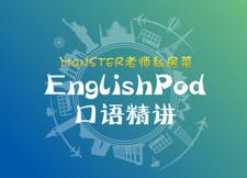 21天EnglishPod口语精华挑战