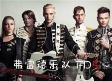 弗雷德乐队FD5歌曲精选