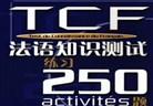 TCF法语知识测试 250 activités
