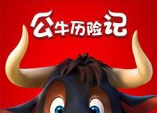 《公牛历险记》片段精选