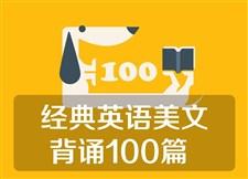 经典英语美文背诵100篇