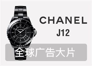 Chanel J12 全球广告大片