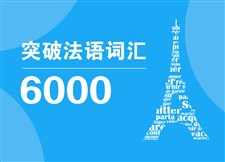 每天10分钟 突破法语6000词