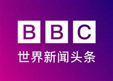 BBC世界新闻头条