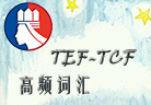 TEF&TCF听力真题词汇 520词