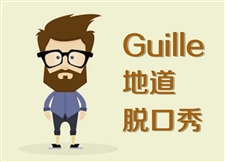 Guille 地道脱口秀