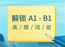 解鎖 A1-B1 高頻詞組