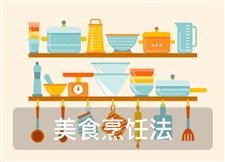 美食烹饪法