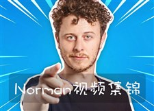 法国小哥Norman视频集锦