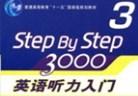 Step by Step 3000第三册