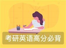 考研英语阅读高分必背