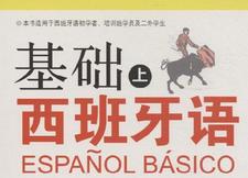 基础西班牙语(上)