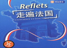 Reflet 走遍法国 第一册(上)