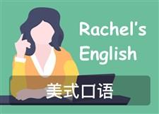 瑞秋课堂之美式口语| 公开课| 每日英语听力