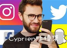 法国青年Cyprien吐槽集