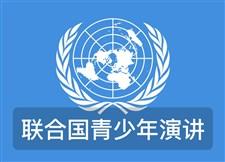 联合国青少年演讲