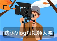 法语VLOG视频大赛获奖作品