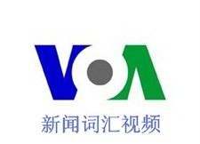 2018版 VOA 新闻词汇视频