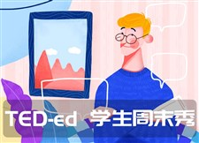 TED-Ed 学生周末秀