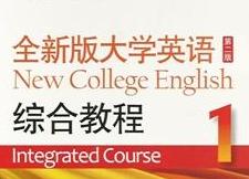 全新版大学英语综合教程1