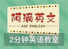 阿滴英文 | 2分钟英语教室