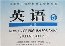 新课标人教版高中英语(必修5)