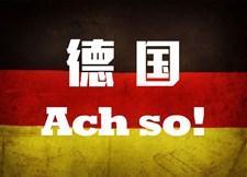 德国 Ach So