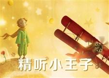 Der kleine Prinz 小王子