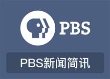 PBS新闻简讯