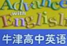 高中英语牛津一年级