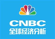 CNBC全球经济分析