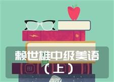 赖世雄中级美语(上册)