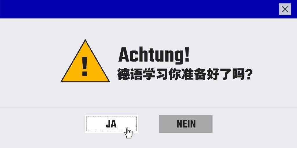 德語學習,你準備好了嗎?