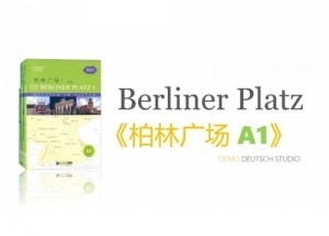《柏林廣場A1》零基礎精講課
