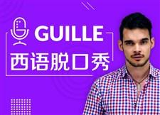 Guille 西语脱口秀视频版