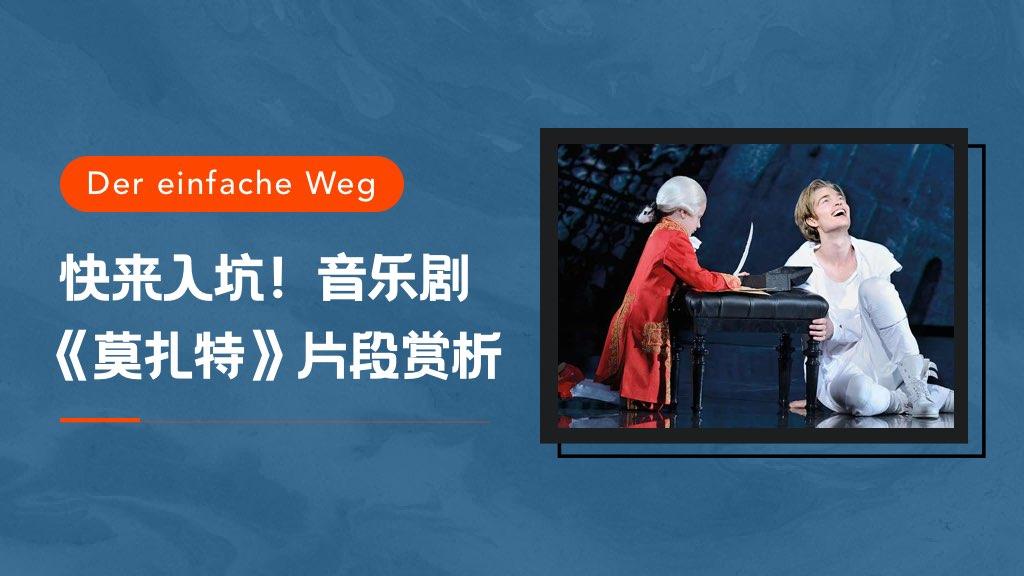音乐剧:莫扎特片段 —— 平坦之路