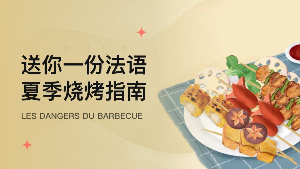 趁着天气还热乎去烧烤吧~一份法语夏季烧烤指南送给你~