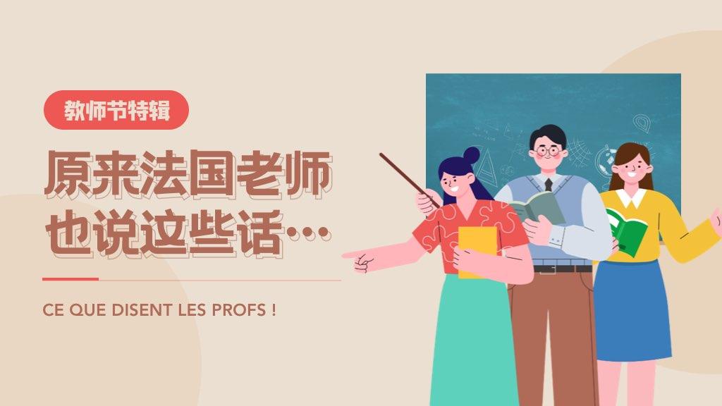 你都听老师说过哪些话?原来法国老师说的和中国老师都差不多呢……
